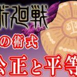 【呪術廻戦】日車の術式は「公正と平等」が鍵【呪術廻戦考察】