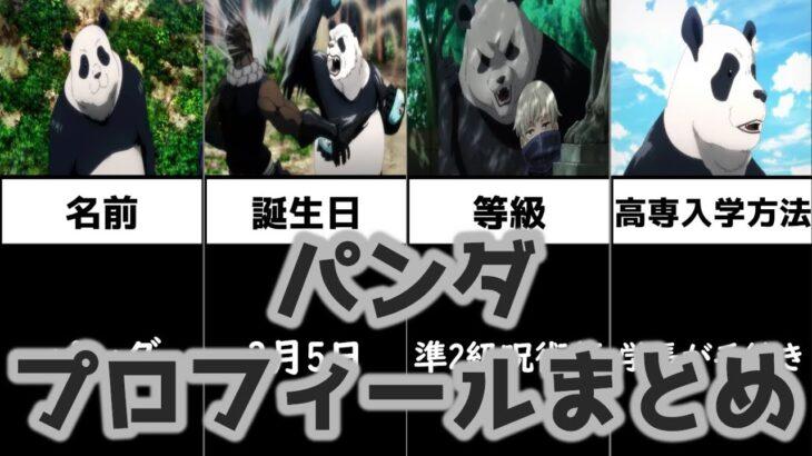 【呪術廻戦】パンダのプロフィールまとめ