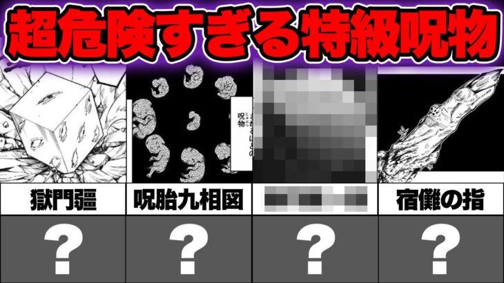 【呪術廻戦考察】本当にヤバすぎる特級呪物の危険度ランキング!!