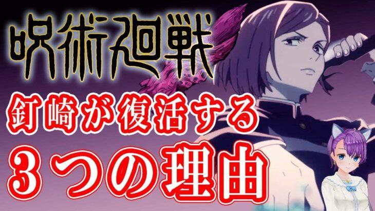 【呪術廻戦】釘崎野薔薇が復活する3つの理由【呪術廻戦考察】