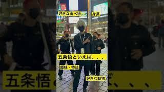 呪術廻戦×東京リベンジャーズ!渋谷ハチ公前で五条悟と東京卍會がコラボ!!