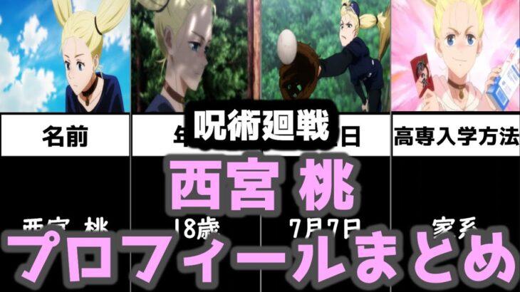 【呪術廻戦】西宮 桃のプロフィールまとめ