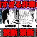 【呪術廻戦考察】残酷すぎる特級呪霊・真人が殺した人まとめ!!