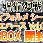 【呪術廻戦】ディフォルメシール ウエハースvol.01 【3BOX開封】
