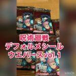 【開封動画】呪術廻戦デフォルメシールウエハースvol.1