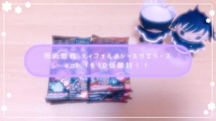 【呪術廻戦】今更ながらディフォルメシールウエハース vol.1を10個開封!!