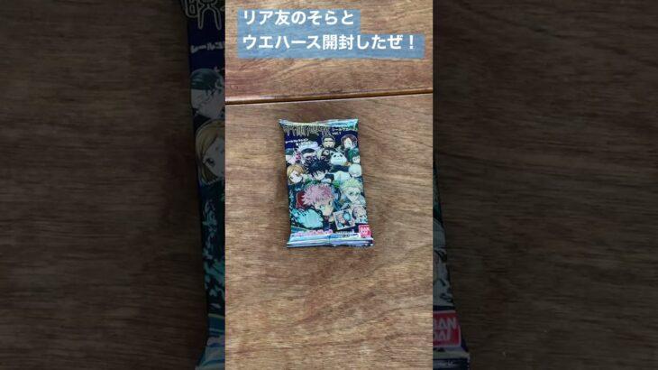 【呪術廻戦】リア友とシールウエハースvol.1を引いたら空気が凍ったんだがwwwwwwwwww【開封動画】