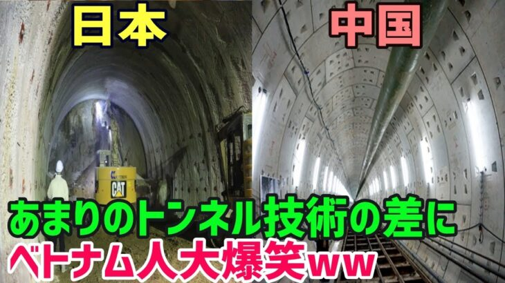 【海外の反応】ベトナムで建設中の日本製地下鉄がとうとう完成!その中国製との違いに現地民は大爆笑ww