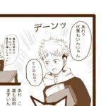 【呪術廻戦漫画】五条先生の不思議な愛#103