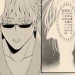 【呪術廻戦 漫画】 呪術廻戦最新話! # 105, 【五伏】薮入り