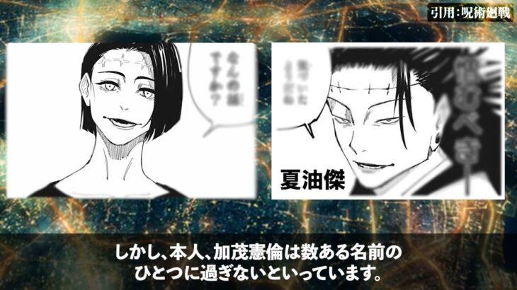 呪術廻戦 143話「もう一度」【ネタバレ&考察】