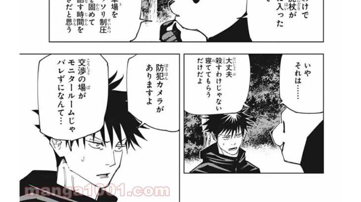 【呪術廻戦】呪術廻戦 154~155話  呪術廻戦ー日本語のフルの高画質