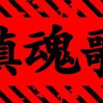 【呪術廻戦】最近161話 謎すぎる「虎杖の過去」を知る人物の正体と地獄まで響く鎮魂歌..【※ネタバレ注意】