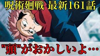 【呪術廻戦】最新161 新キャラ達の◯◯が凄すぎる…。(*ネタバレ注意)