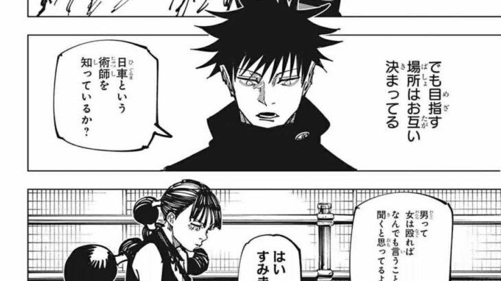 呪術廻戦162話 日本語 Jujutsu kaisen 162 Raw