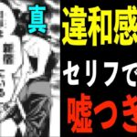 【呪術廻戦 162話】新キャラ登場!!嘘つきは〇〇➞セリフを読み返すと不自然な点が..