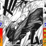 【呪術廻戦162話】虎杖がプロペラをワンパン!!呪術廻戦最新話162話を徹底考察!!