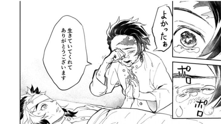 【鬼滅の刃漫画】超可愛いかまぼこ軍だな #167