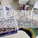 【開封動画】呪術廻戦 メタルカード〜呪術甲子園編〜・クリアカードコレクション2