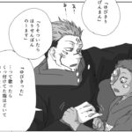 【呪術廻戦漫画】人生は柱の無限の愛 21