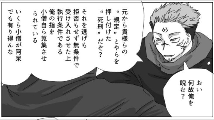 【呪術廻戦漫画】人生は柱の無限の愛 22