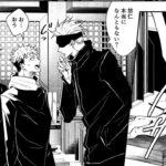 【呪術廻戦漫画】人生は柱の無限の愛 27