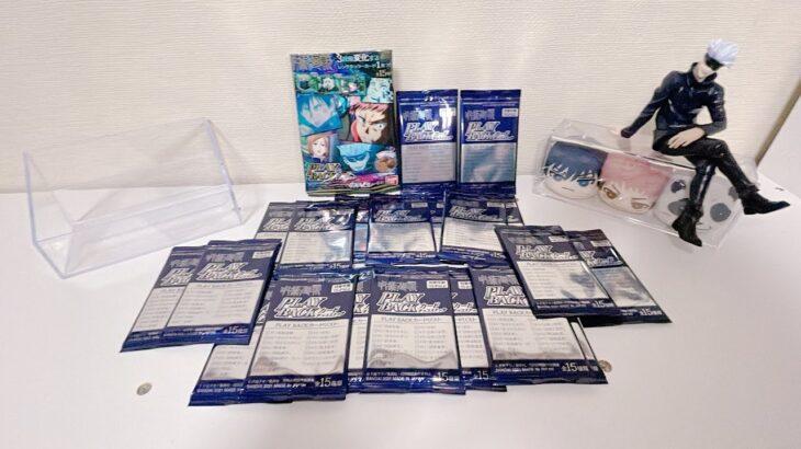 【呪術廻戦】3段階仕様のPLAYBACKカードを2箱開封したよ!
