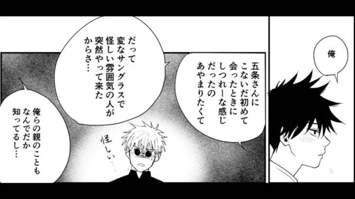 【呪術廻戦漫画】人生は柱の無限の愛 41