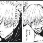 【呪術廻戦】呪術廻戦 86~90話『最新刊』「Jujutsu Kaisen」   【呪術廻戦漫画】
