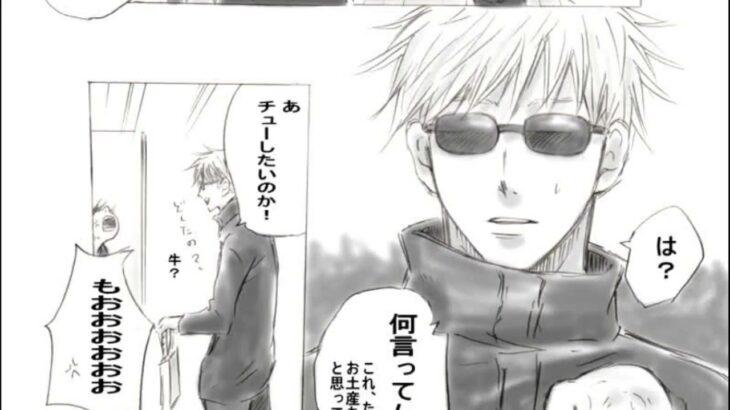 【呪術廻戦 漫画】 呪術廻戦最新話! # 99, 五伏ログ