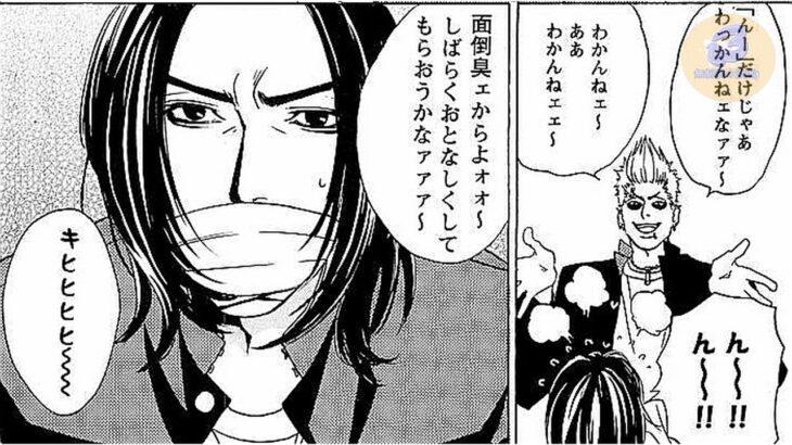 【BL漫画】二人だけの天国 第2話