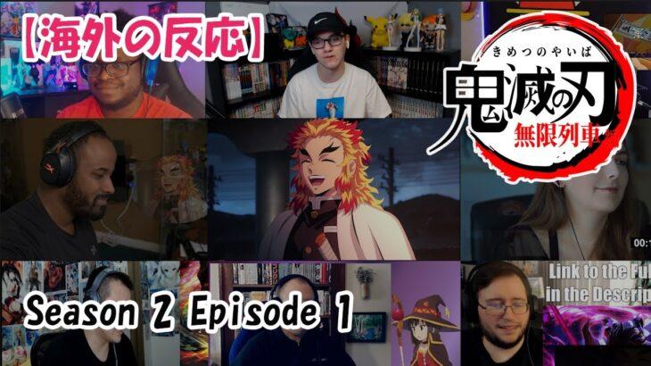 【海外の反応】Demon Slayer Kimetsu no Yaiba Season 2 Episode 1 ReactionMashup シーズン2 無限列車編 1話【鬼滅の刃】