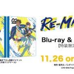 TVアニメ『RE-MAIN』 Blu-ray & DVD 第2巻 特典ドラマCD/オーディオドラマ【試聴】