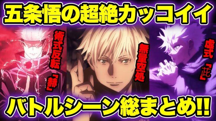 【呪術廻戦】五条悟のバトルシーンがカッコ良すぎる!!呪術界最強の戦闘シーンの全てをまとめてみた!!