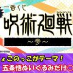 『一番くじ 呪術廻戦 ~参~』の全ラインナップが公開!!今回はちょこのっこシリーズが大量に!