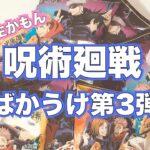 【呪術廻戦】ばかうけ第3弾開封!五条先生が欲しい!!