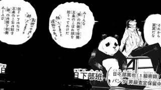 渋谷事変!開幕